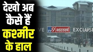 Kashmir में Article 370 और 35A ख़त्म | PM Modi - Amit Shah के फैसले के बाद Srinagar से Ground Report