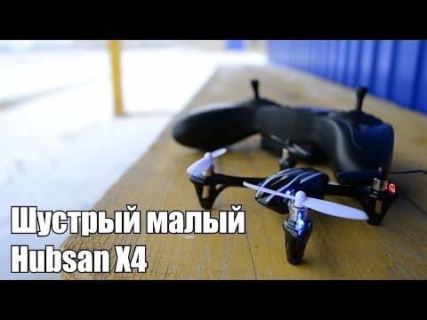 Обзор квадрокоптера hubsan x4 v2 h107l (tmart.com)
