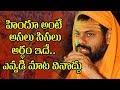 Swami Paripoornananda Speech On Real Meaning Of Word Of HINDU