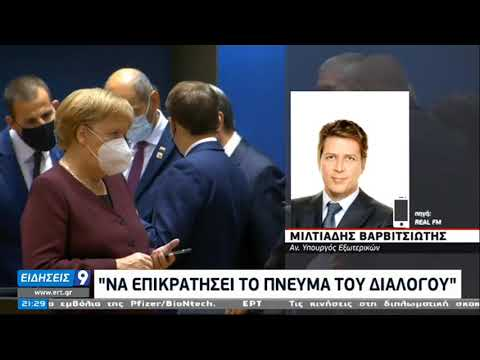 Σύνοδος Κορυφής   Διπλωματικός πυρετός της Αθήνας ενόψει της Συνόδου   02/12/2020   ΕΡΤ