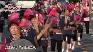 松山市女性防火クラブ連