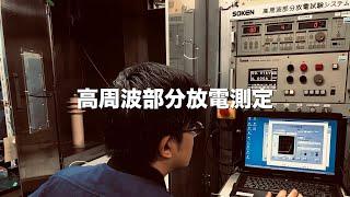 高電圧トランスの部分放電試験