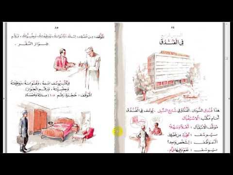 Arabic Course for beginners (from al kitab al asasi)