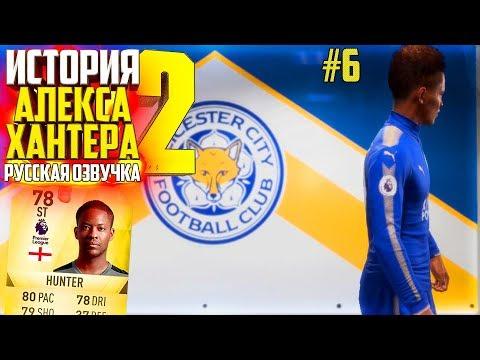 КОНЕЦ КАРЬЕРЫ ? | ИСТОРИЯ ALEX HUNTER 2 | FIFA 18 | #6 (РУССКАЯ ОЗВУЧКА)