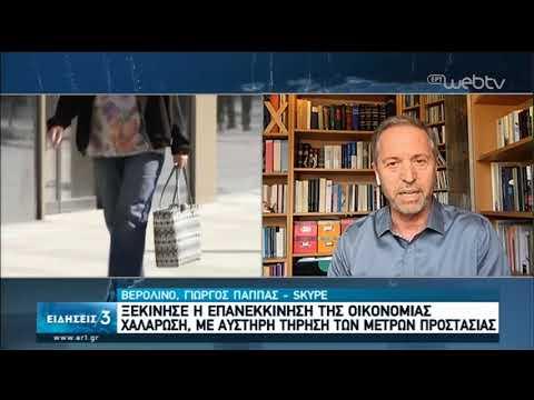 Γερμανία: Επανεκκίνηση της οικονομίας-Χαλάρωση, με αυστηρή τήρηση μέτρων προστασίας | 21/04/20|ΕΡΤ