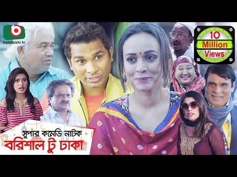 Download ঈদ কমেডি নাটক - বরিশাল টু ঢাকা | Barishal To Dhaka | Rashed Shemanto, Ahona Rahman | Eid Natok 2019 hd file 3gp hd mp4 download videos