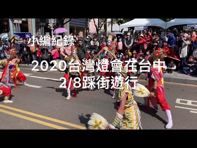 2020/2/8-草悟道踩街大遊行~2020台灣燈會在台中前導活動