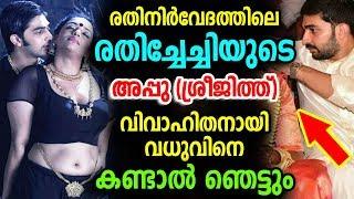 Video രതിനിർവേദത്തിലെ രതിച്ചേച്ചിയുടെ അപ്പു വിവാഹിതനായി | Actor Sreejith got Married MP3, 3GP, MP4, WEBM, AVI, FLV Mei 2018