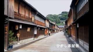 金沢の香り「ひがし茶屋街の秘密」
