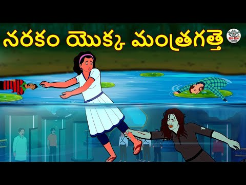 Telugu Stories - నరకం యొక్క మంత్రగత్తె | Telugu Stories | Telugu Horror Stories | Telugu Kathalu