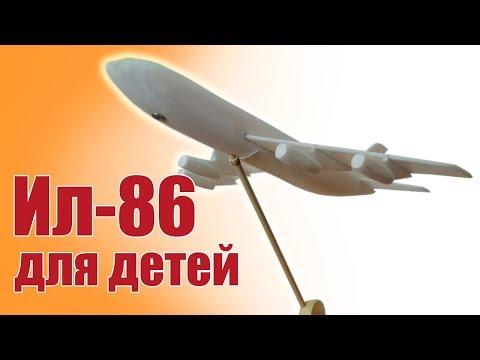 Стендовый моделизм. Ил-86. Дешевый способ сборки | Хобби Остров.рф (видео)