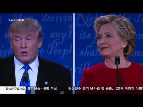 첫 tv토론 '열띤 공방'  9.26.16 KBS America News