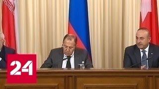 Главы МИД России, Турции и Ирана согласовали совместное заявление по Сирии