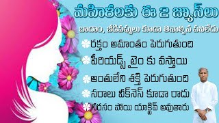 How To Effectively Build Strength For Women   మహిళలకు వరం   Dr Manthena Satyanarayana Raju Videos