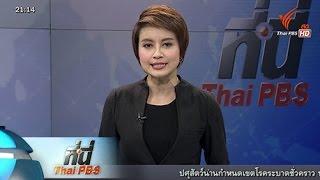 ที่นี่ Thai PBS - 15 ธ.ค. 58