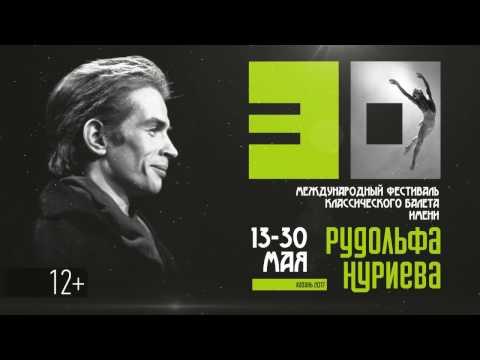 Нуриевский фестиваль-2017