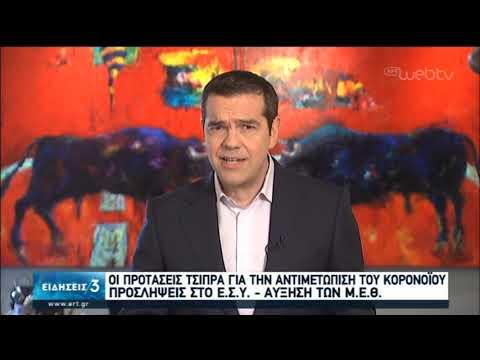 Οι δηλώσεις του Α.Τσίπρα για τον κορονοϊό | 10/03/2020 | ΕΡΤ