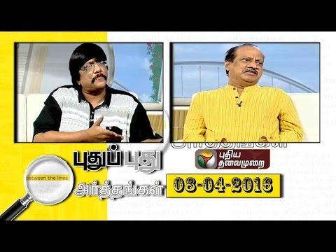 Puthu-Puthu-Arthangal--Tamil-Maanila-Congress-Party-Alliance-Talk-08-04-2016