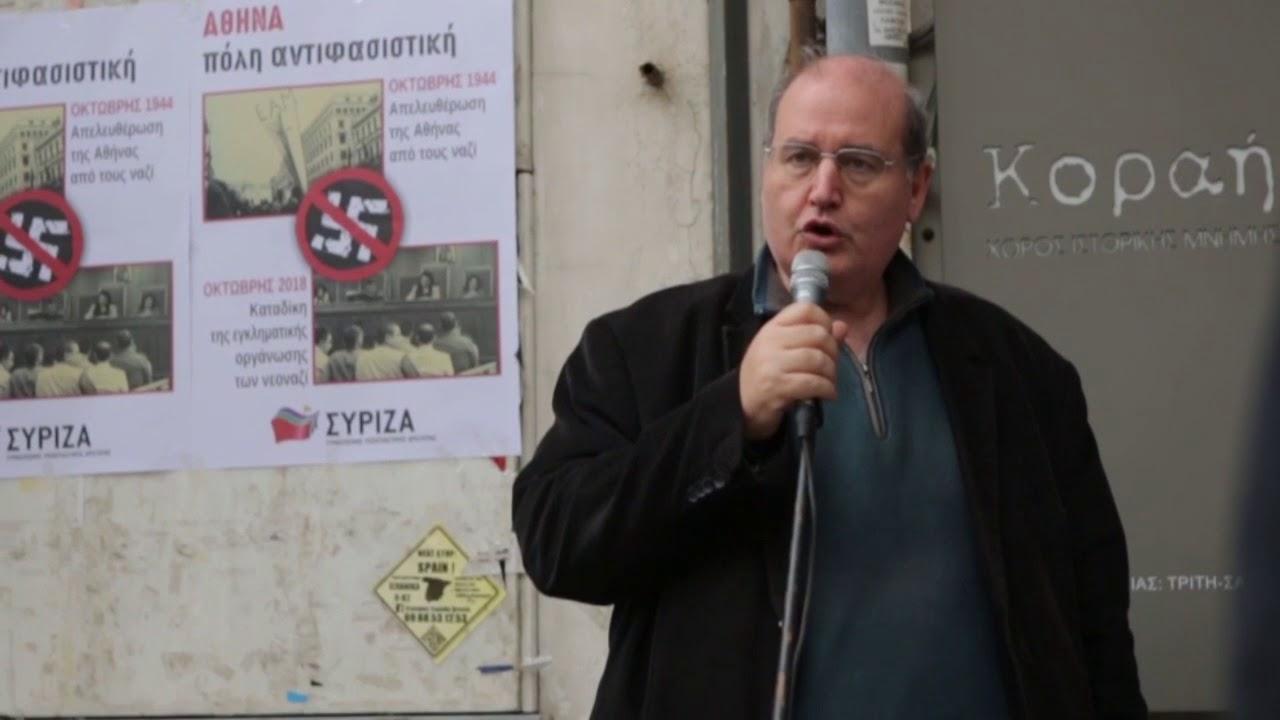 Ν. Φίλης: Η Ιστορία είναι η ιστορία των αγώνων των λαών [12/10/18 – «Η Αθήνα Ελεύθερη»]
