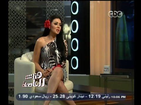 رانيا يوسف - Join and Follow us on : website : http://www.cbc-eg.com/cbc YouTube : http://www.youtube.com/cbcegypt Facebook : http://www.facebook.com/cbcegypt Instagram :...