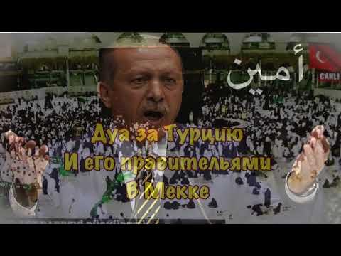 дуа за султана Реджеп Тайиб Эрдогана (видео)