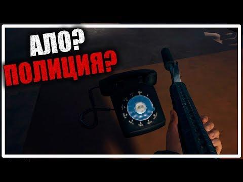 Ало? Полиция? [PLAYERUNKNOWN'S BATTLEGROUNDS]