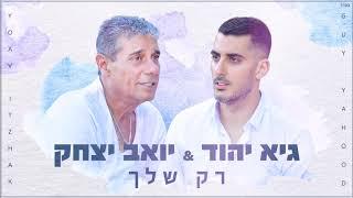 יואב יצחק וגיא יהוד - רק שלך