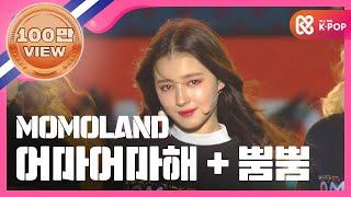 Video Show Champion EP.259 MOMOLAND - Wonderful love + BBoom BBoom [모모랜드 - 어마어마해 + 뿜뿜] MP3, 3GP, MP4, WEBM, AVI, FLV Desember 2018
