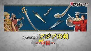 アジアの剣~中国~