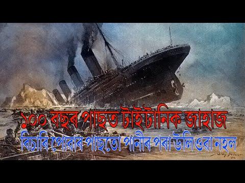 100 বছৰৰ পাছত পোৱা গ'ল টাইটানিক জাহাজ | Why Titanic hasn't recover | Titanic Ship | Initiate Assam