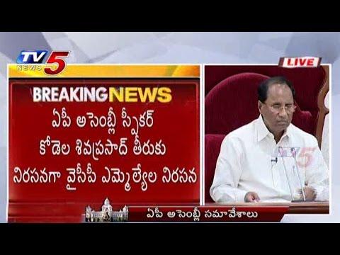 Jagan Protests Against Speaker Kodela Stance | AP Assembly : TV5 News