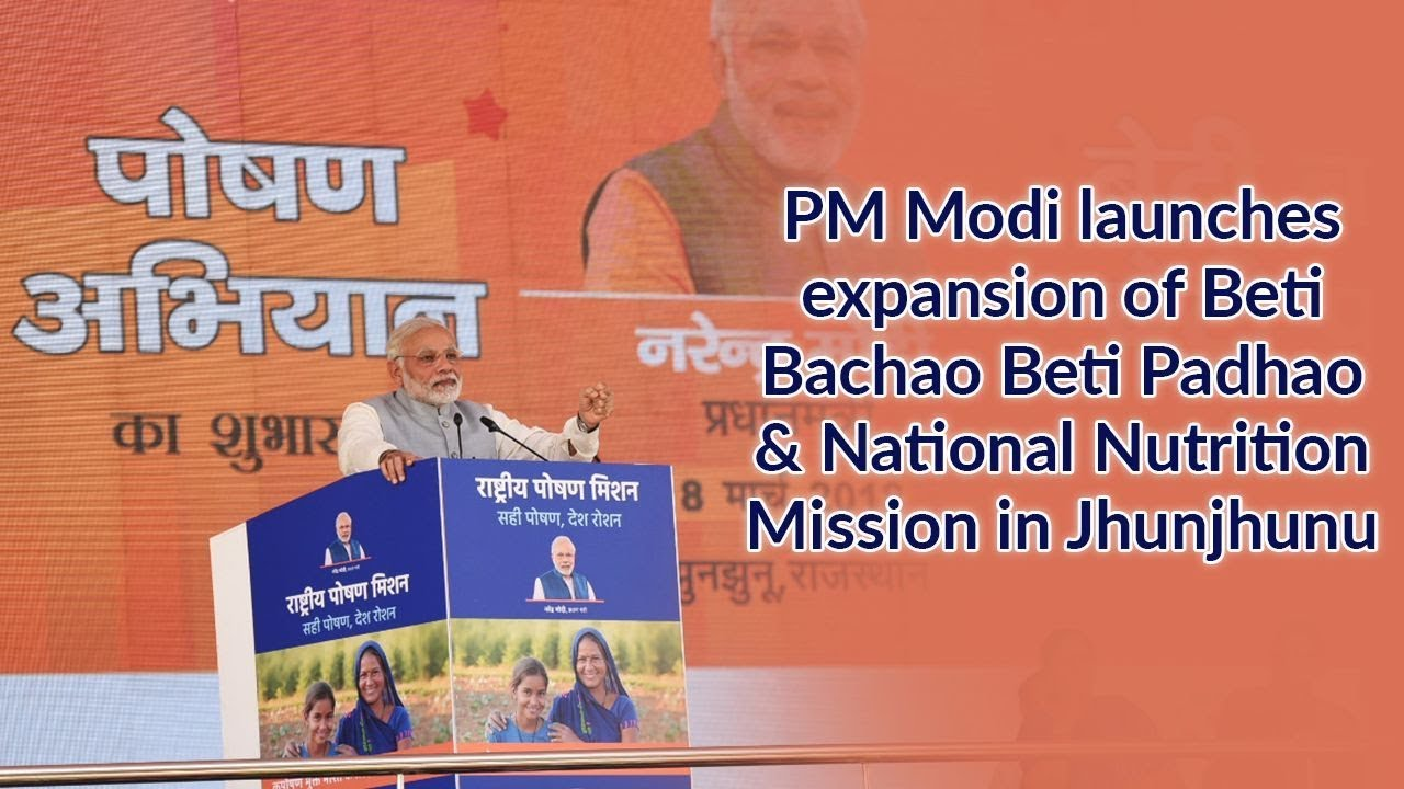PM Modi launches expansion of Beti Bachao Beti Padhao & National Nutrition Mission in Jhunjhunu