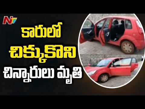 కారులో చిక్కుకొని ముగ్గురు చిన్నారులు మృతి   Three Children get Locked in a Car