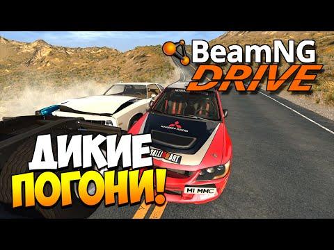 BeamNG.drive | ДИКИЕ ПОГОНИ!