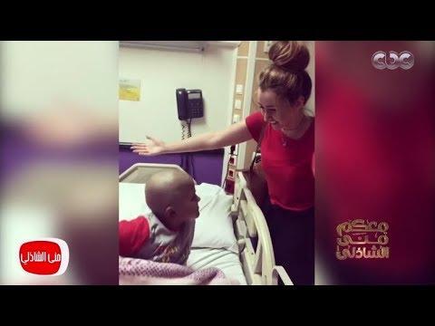 هنا الزاهد تروي كواليس استجابتها لطلب طفل مريض بالسرطان