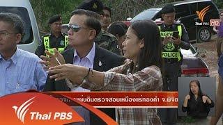 เปิดบ้าน Thai PBS - ความคิดเห็นต่อการนำเสนอประเด็นเหมืองแร่ทองคำ