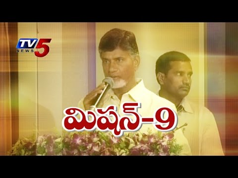 AP CM Mission-9 For AP | Babu Released White Paper on UPA govt Rule In AP : TV5 News