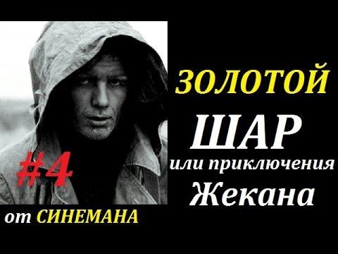 СТАЛКЕР Золотой Шар или Приключения Жекана #4 Тайна Холодильника
