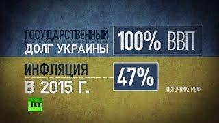 Двухлетие Майдана: разрушенная экономика, инфляция, коррупция и нищета