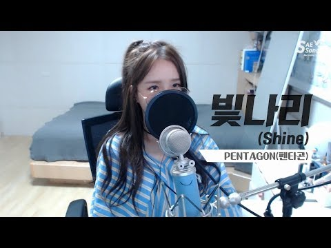 Video 펜타곤(PENTAGON) - 빛나리(Shine) COVER by 새송|SAESONG download in MP3, 3GP, MP4, WEBM, AVI, FLV January 2017