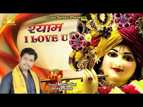 humne bola i love you shyam bole love you too
