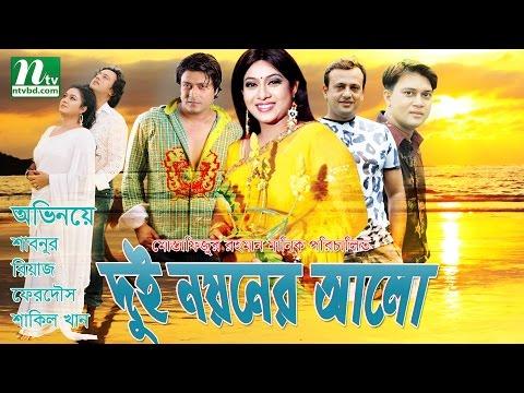 Bangla Movie: Dui Noyoner Alo | Riaz, Shabnur, Ferdous | Romantic Bangla Movie
