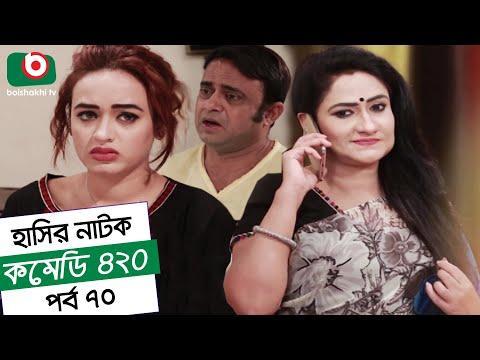 Dom Fatano Hashir Natok - Comedy 420 | EP - 70 | Mir Sabbir, Ahona, Siddik, Chitrolekha Guho