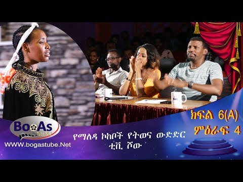 Ethiopia Yemaleda Kokeboch Acting TV Show Season 4 Ep 6A