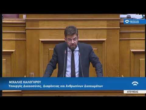 Μ.Καλογήρου (Υπουργός Δικαιοσ.Διαφ.)(Αναθεώρηση Διατάξεων Συντάγματος) (14/03/2019)