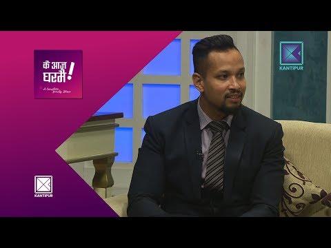 (Prabin Darshandhari | Dentist | Ke Aaja Ghar Mai - 21 August 2018 - Duration: 45 minutes.)