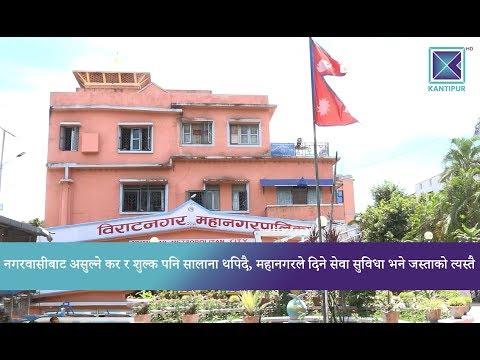 (Kantipur Samachar | कर र शुल्कमा वृद्धि सुविधा भने... 2 minutes, 49 seconds.)