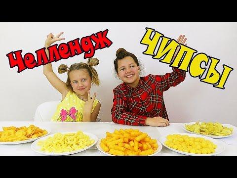Видео для детей. Чипсы челендж. Настя и Ксюша - DomaVideo.Ru