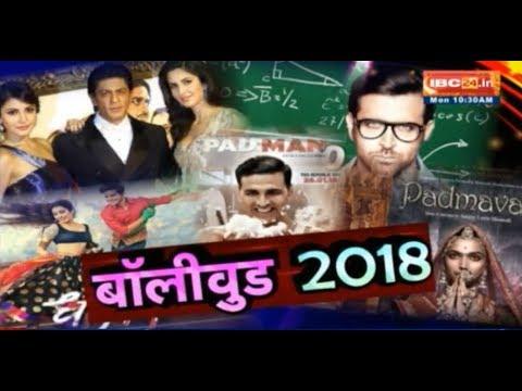 Ulala || Upcoming Bollywood Movies in 2018