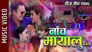 Nacha Mayalu - Surendra Bista & Lakshmi Pariyar